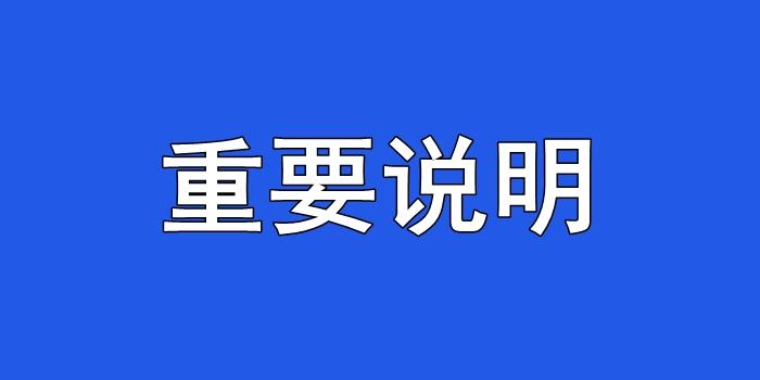 """刚刚!龙8娱乐手机版市教育局发布关于注册为四高中学籍学生重要说明"""""""