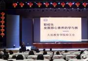 一场激荡人心的职教改革学术讲座在辽西朝阳举行