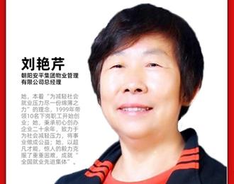 """安平集团董事长刘艳芹喜获""""2020中国物业经理人评选东北区域50强""""殊荣"""