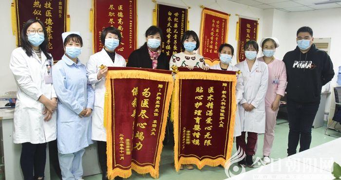 """暖心!产妇给朝阳市第二医院送两面锦旗表谢意"""""""