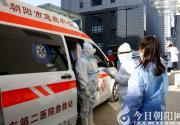 未雨绸缪!朝阳市第二医院开展新冠肺炎疫情应急处置演练