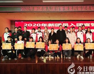 朝阳市财经学校举行2020年新团员入团宣誓暨团员知识竞赛(延啊巍 平凡 葛丛玫)