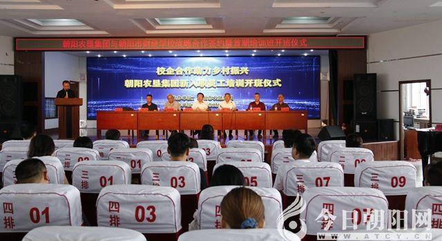 """市财经学校与朝阳农垦集团签订战略合作协议并举办首期培训班"""""""