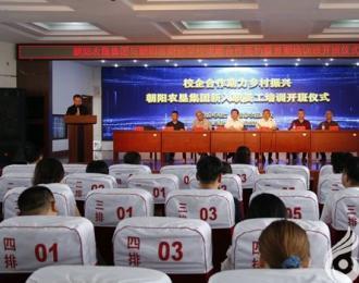 市财经学校与朝阳农垦集团签订战略合作协议并举办首期培训班