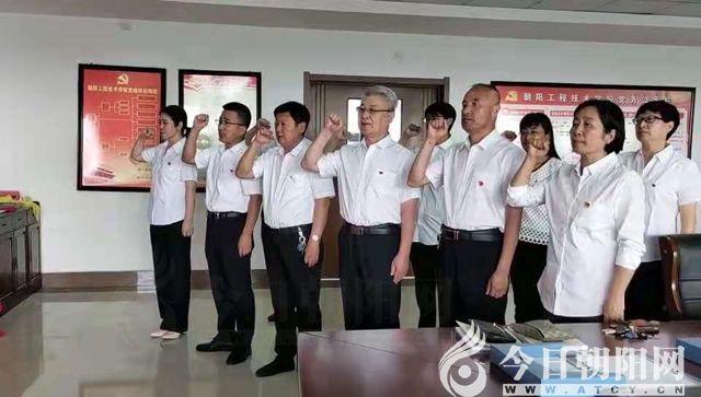"""朝阳工校第一党支部举行""""重温入党誓词""""活动(刘春晓)"""""""