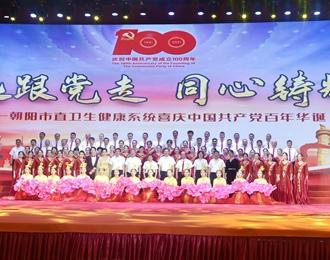 朝阳市第二医院用歌声喜庆中国共产党百年华诞