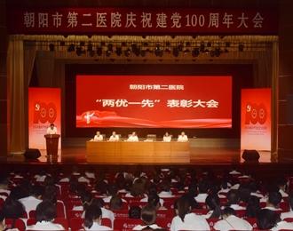 【永远跟党走 踏上新征程】朝阳市第二医院举行庆祝建党100周年大会