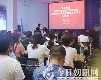 朝阳急诊医学专家云集,共话急性中毒规范化救治