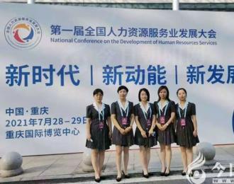 辽宁安平人力资源服务有限公司精彩亮相第一届全国人力资源服务业发展大会