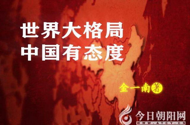 """《世界大格局 中国有态度》026(金一南) """""""