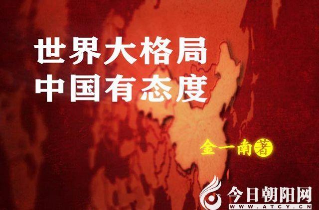 """《世界大格局 中国有态度》029(金一南)"""""""
