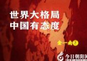 《世界大格局 中国有态度》030(金一南)